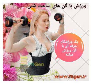 گن ساعت شنی ورزشی.گن ساعت شنی آنچری. فیت گن
